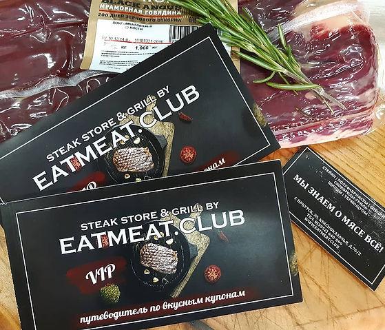 eatmeat.club-1560150696628.jpg