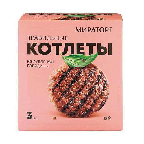Котлеты Правильные из рубленой говядины