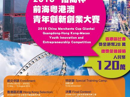 2018「招商杯」前海粵港澳青年創新創業大賽