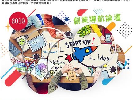 2019 創業日-創生活,創新生活