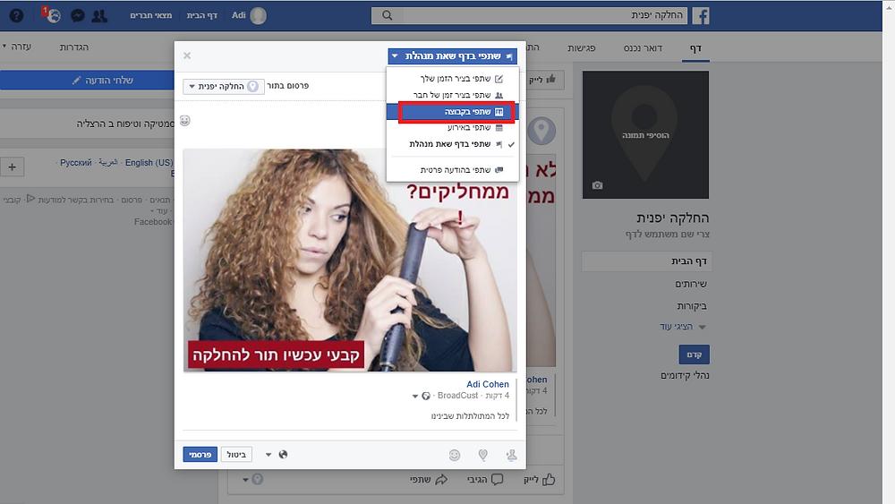 איך משתפים פוסט שעלה בפייסבוק לקבוצות ?