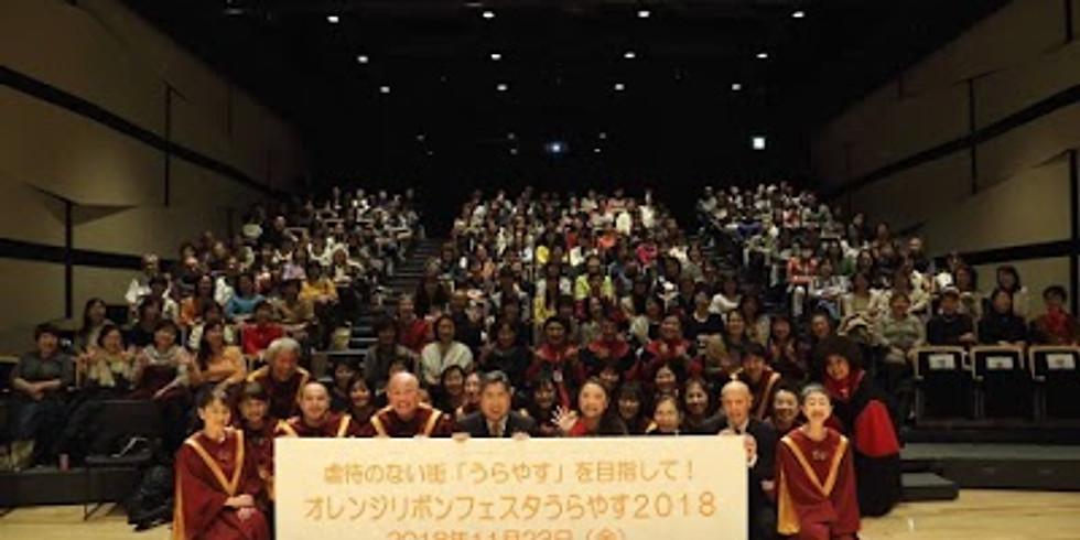 オレンジリボンフェスタうらやす2020
