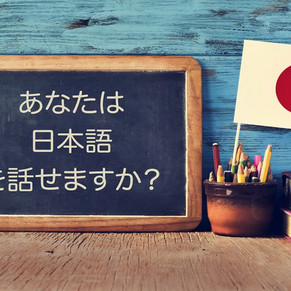 Japonês na ponta da língua