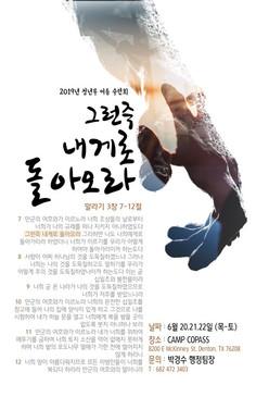 2019년 PLUS 여름수련회 광고