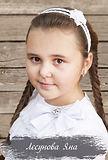 Лєсунова Яна
