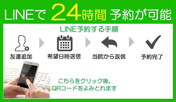 LINE予約24時間.jpg