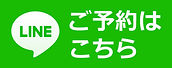 LINE予約こちら.jpg