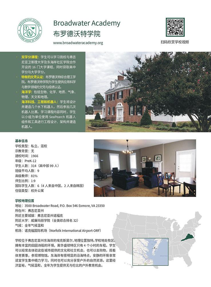 布罗德沃特学院_page-0001.jpg