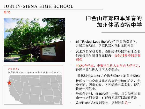 Justin-Siena High School-02.jpg