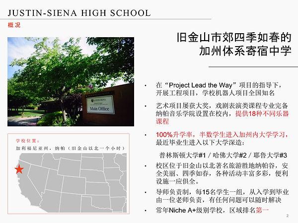 Justin-Siena High School-02.jpg