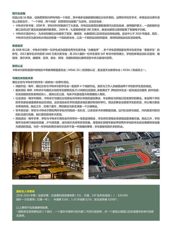 卡特卓尔预备学校_page-0004.jpg