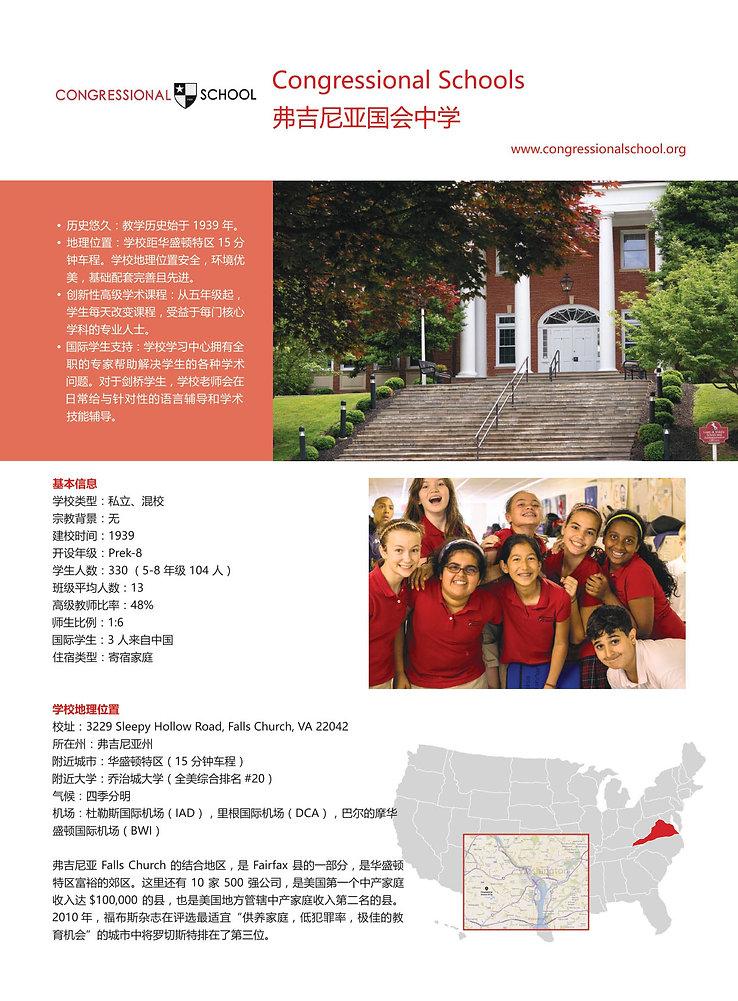 弗吉尼亚国会中学_page-0001.jpg