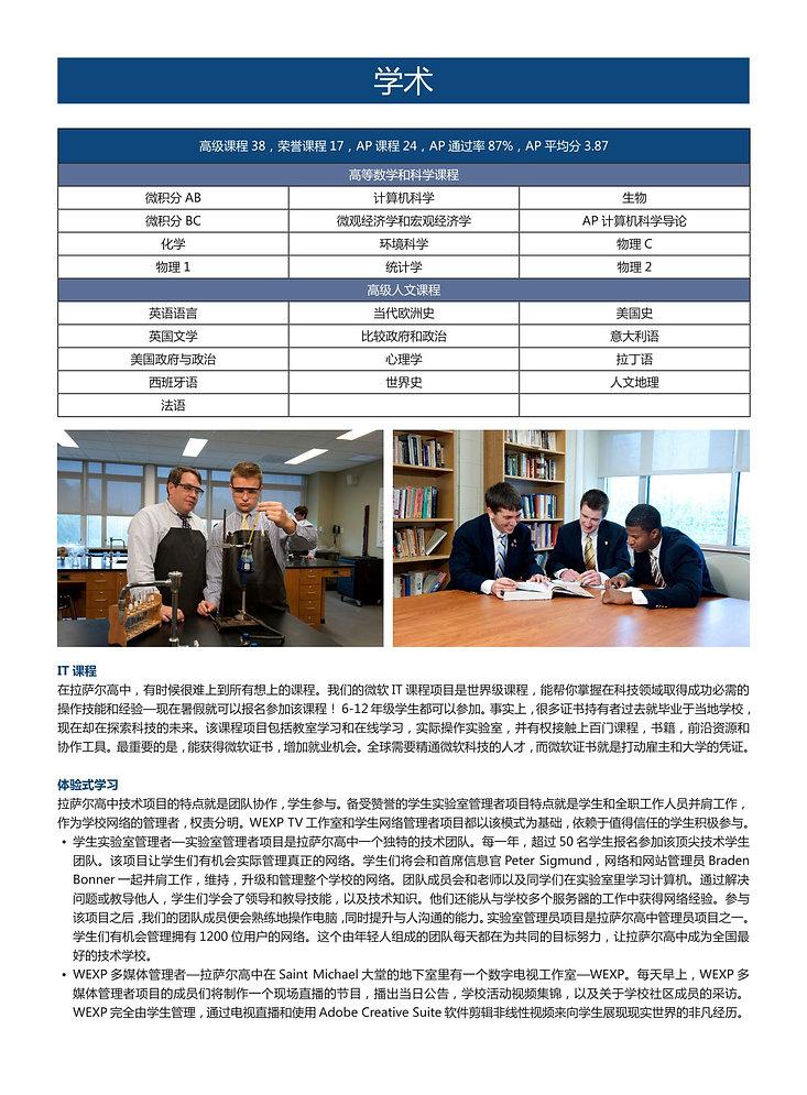 拉萨尔男校_page-0002.jpg