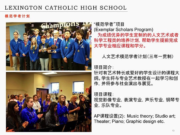Lexington Catholic High School-13.jpg