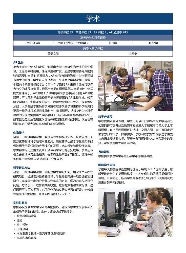 东方门诺学校_page-0002.jpg
