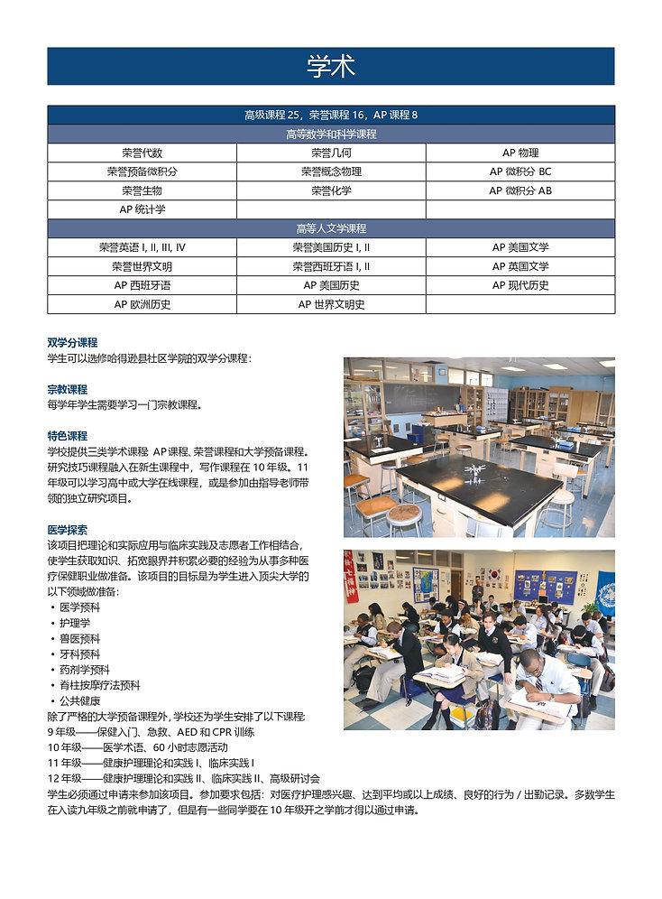 马瑞斯特高中_page-0002.jpg