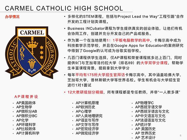 Carmel Catholic High School-05.jpg