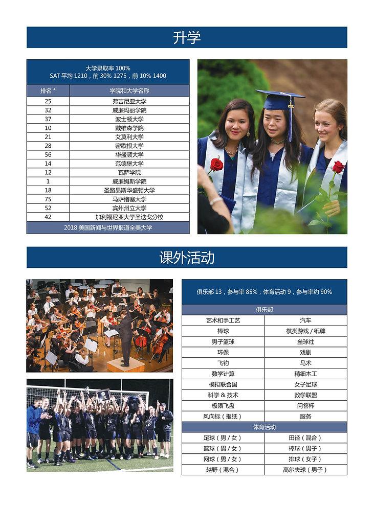 东方门诺学校_page-0003.jpg
