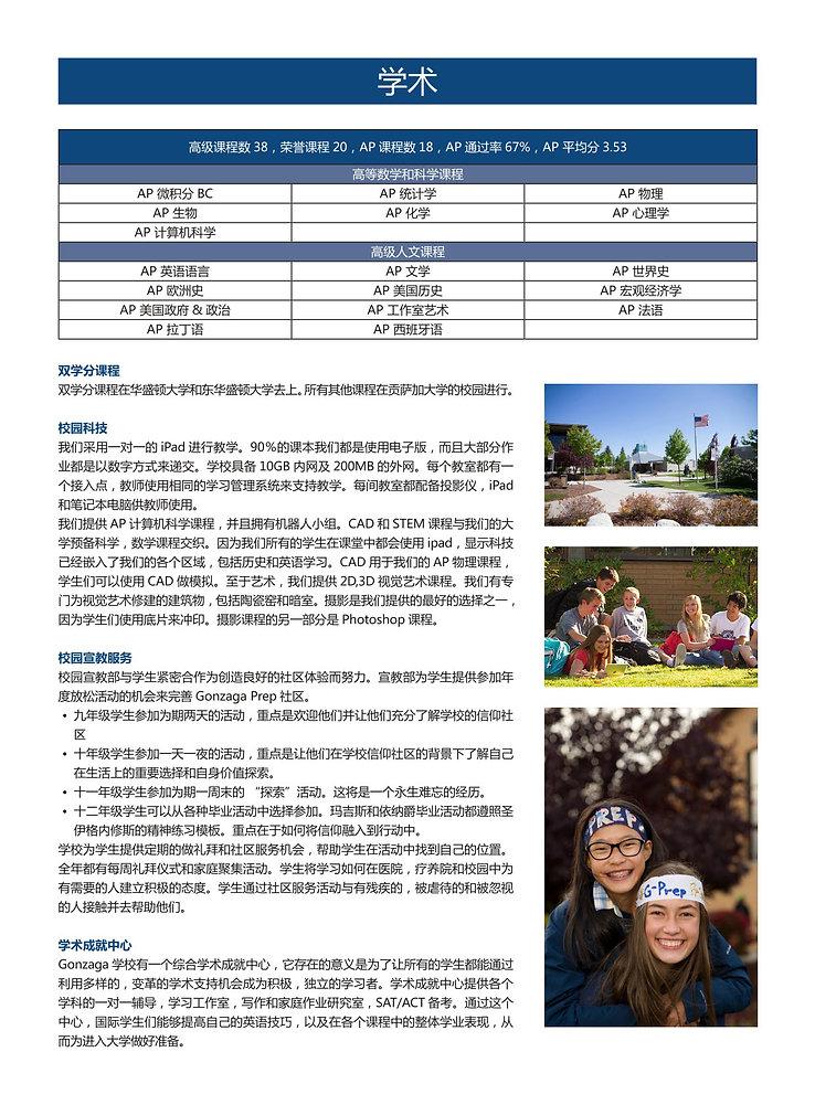 贡萨加预备学校_page-0002.jpg