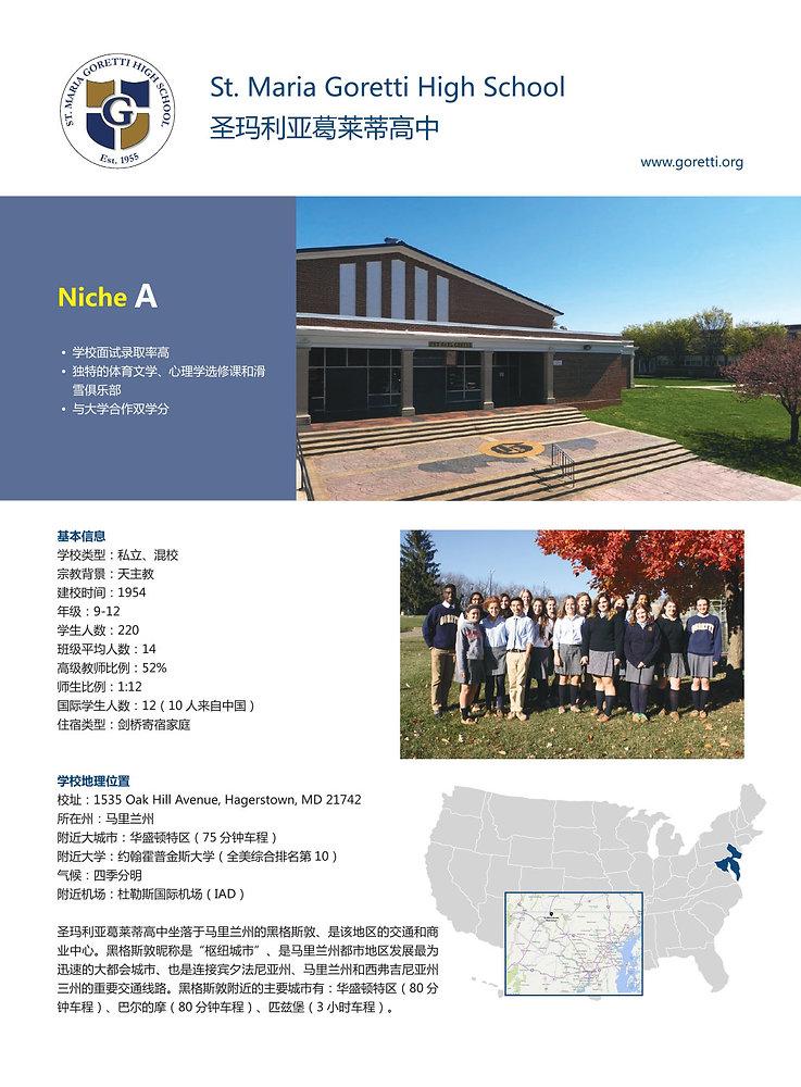 圣玛丽亚葛莱蒂高中_page-0001.jpg