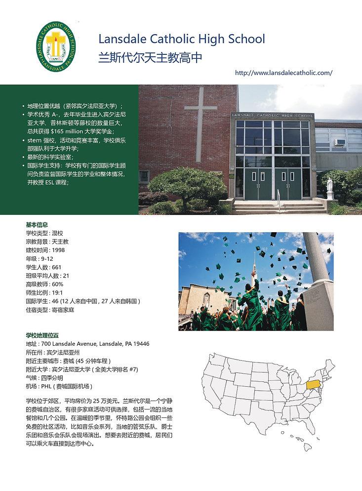 兰斯代尔天主教高中_page-0001.jpg