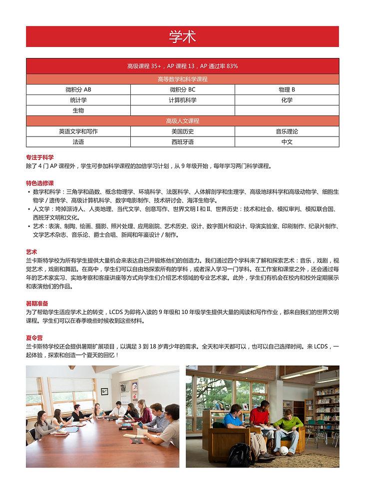 兰卡斯特学校_page-0002.jpg
