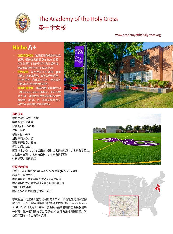 圣十字女校_page-0001.jpg