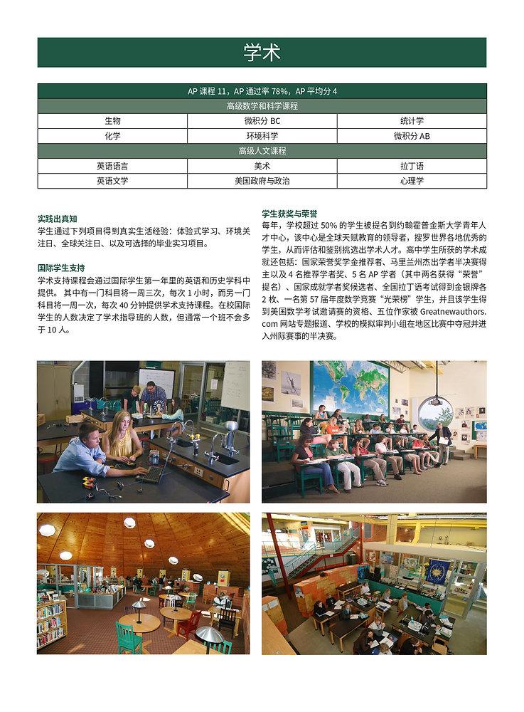 索尔兹伯里学校_page-0002.jpg