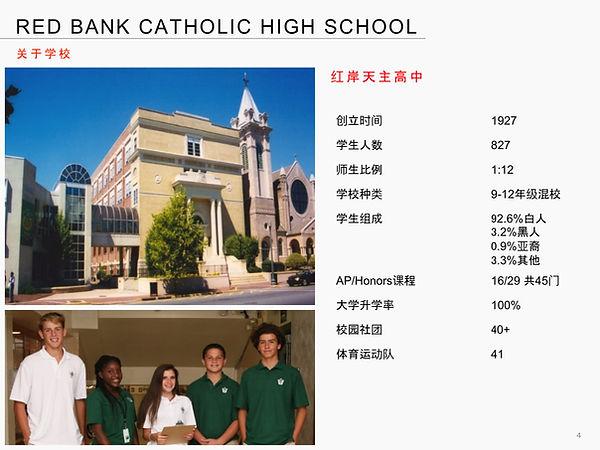 Red Bank Catholic High School-04.jpg