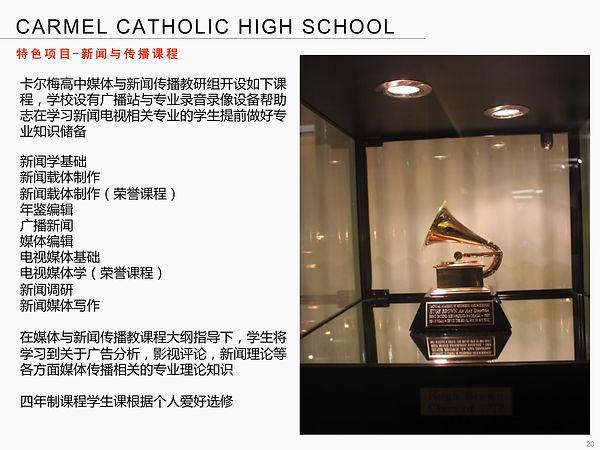 Carmel Catholic High School-20.jpg