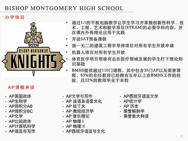 Bishop Montgomery High School-07.jpg