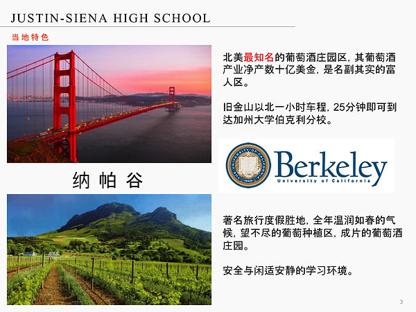 Justin-Siena High School-03.jpg