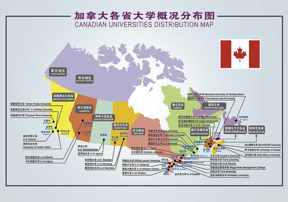 加拿大大学分部.jpg
