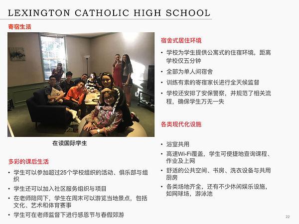 Lexington Catholic High School-22.jpg
