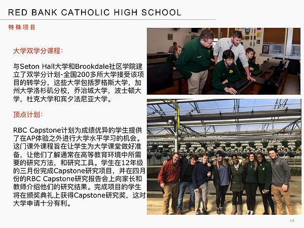 Red Bank Catholic High School-14.jpg