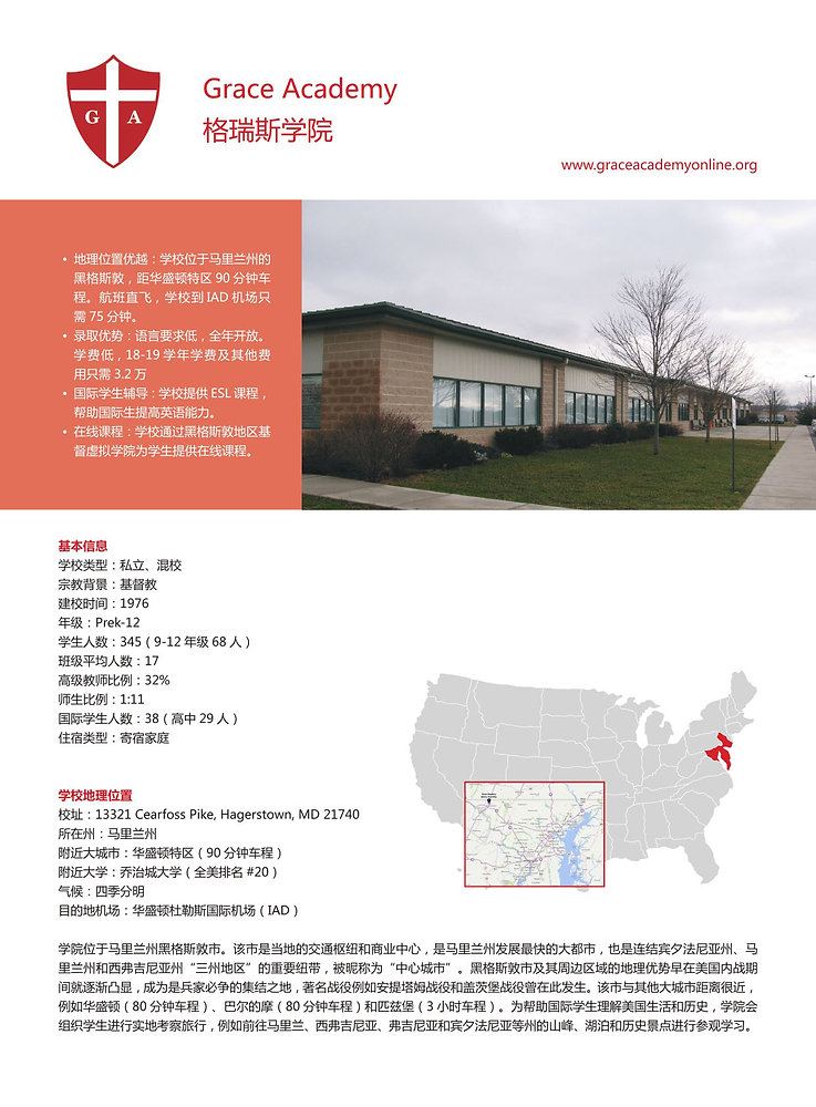 格瑞斯学院_page-0001.jpg