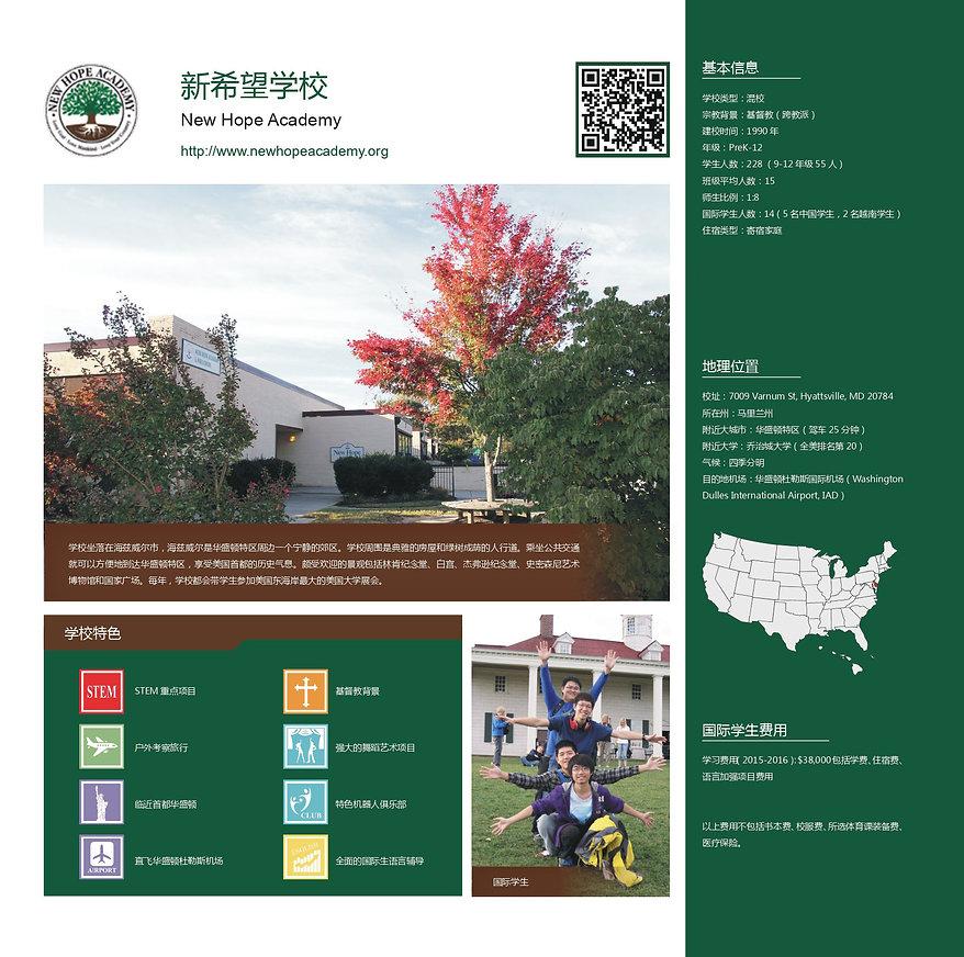 新希望学校_page-0001.jpg