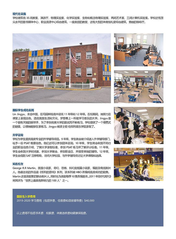马瑞斯特高中_page-0004.jpg