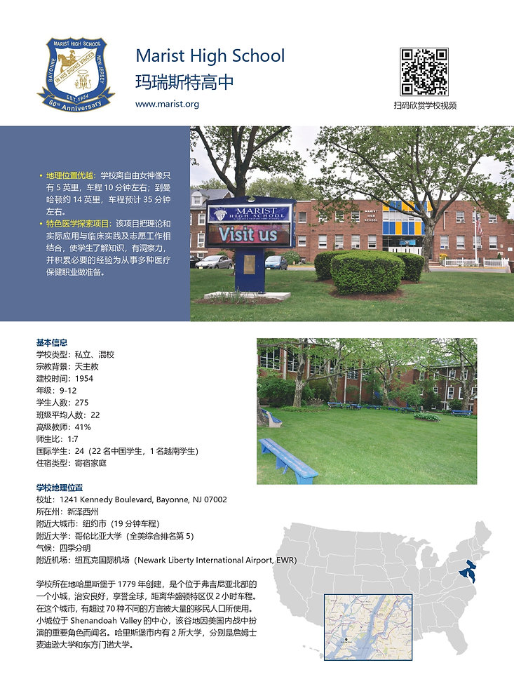 马瑞斯特高中_page-0001.jpg