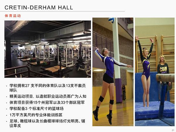 Cretin Derham Hall-21.jpg