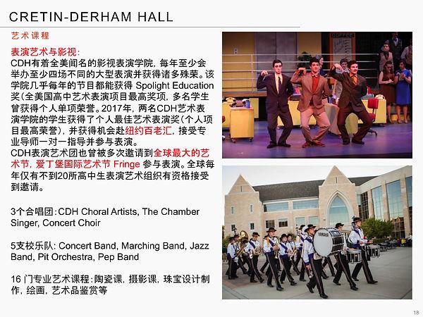 Cretin Derham Hall-18.jpg