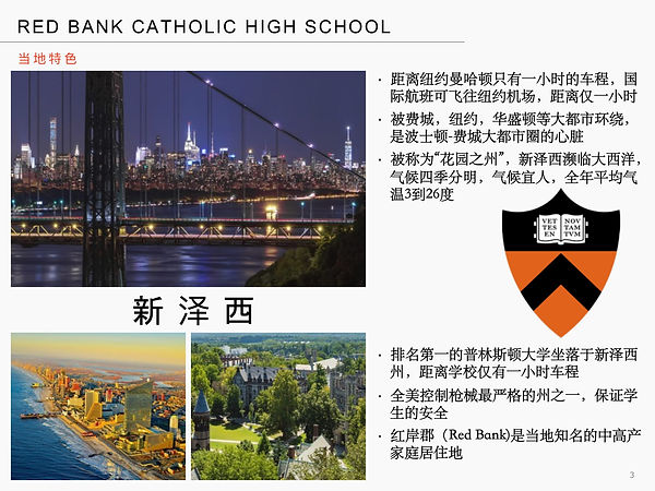 Red Bank Catholic High School-03.jpg