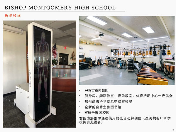 Bishop Montgomery High School-09.jpg