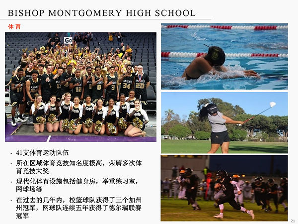 Bishop Montgomery High School-21.jpg