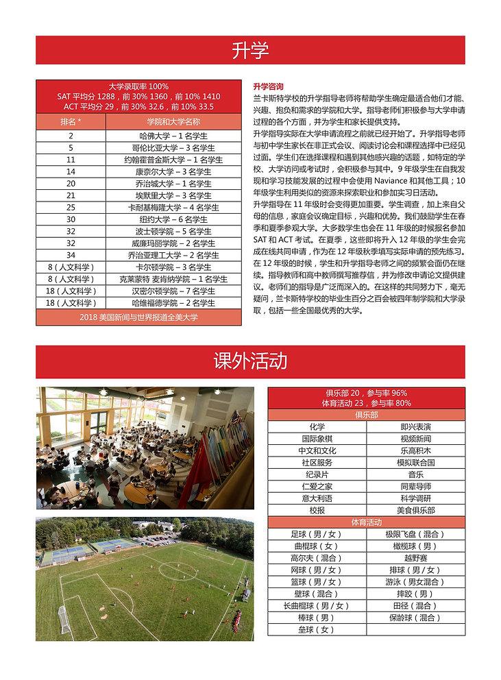 兰卡斯特学校_page-0003.jpg