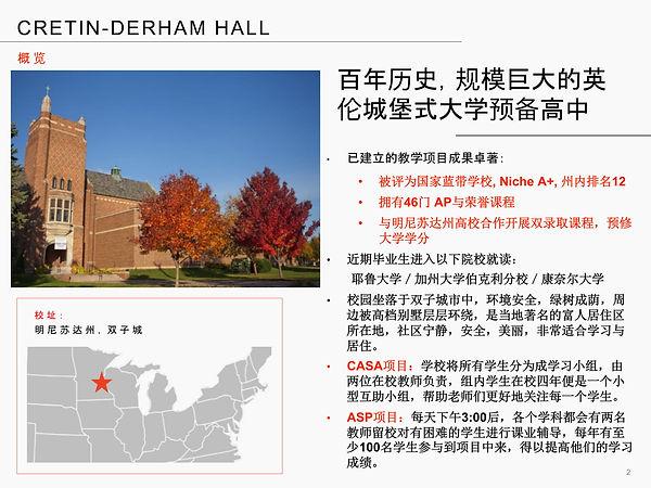 Cretin Derham Hall-02.jpg