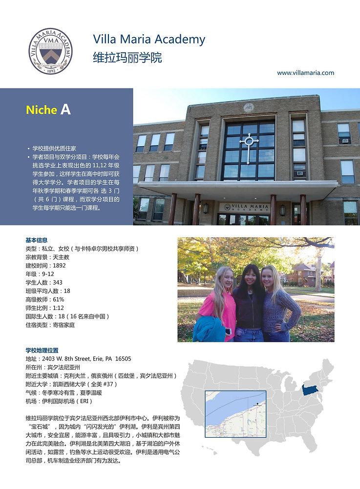 维拉玛丽学院_page-0001.jpg
