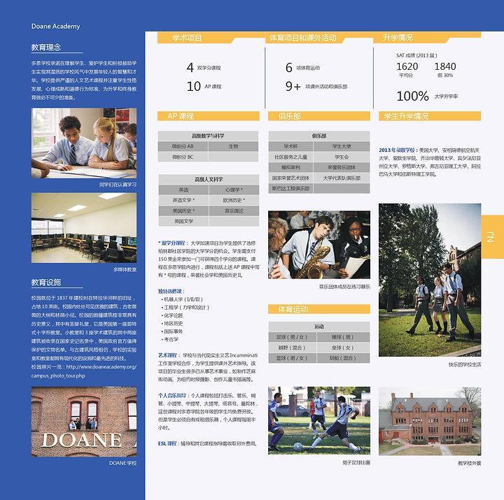 多恩学院_page-0002.jpg