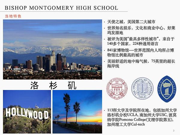 Bishop Montgomery High School-03.jpg