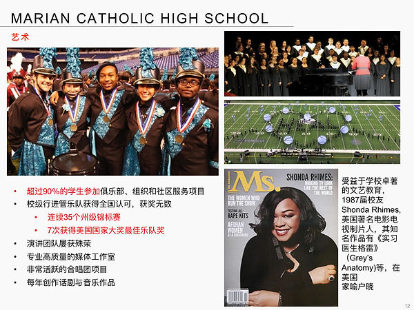 Marian Catholic High School-12.jpg